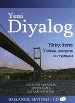 Учимся говорить по-турецки. Начальный уровень (+ 2 CD)