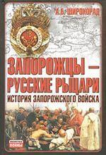 Запорожцы - русские рыцари. История запорожского войска