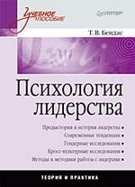 Психология лидерства: Учебное пособие