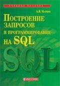 Скачать Построение запросов и программирование на SQL бесплатно А.В. Маркин