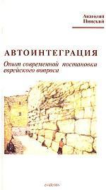 Автоинтеграция. Опыт современной постановки еврейского вопроса