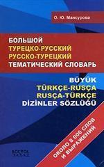 Большой турецко-русский, русско-турецкий тематический словарь