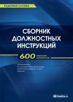 Сборник должностных инструкций (более 600 образцов документов). 5-е изд., стер. Сост. Сенотрусова Ю.В