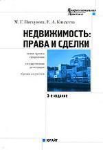 Недвижимость: права и сделки (новые правила оформления, государственная регистрация, образцы документов) 3-е издание