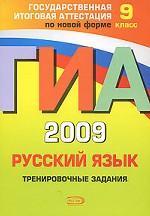 Егэ тренировочные задания русский язык 2009 год