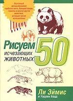 Рисуем 50 исчезающих животных (бежевая)