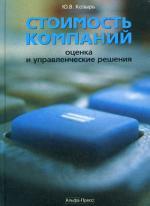 Стоимость компании: оценка и управленческие решения. 2-е изд., перераб.и доп