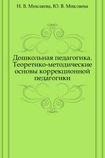 Дошкольная педагогика. Теоретико-методические основы коррекционной педагогики