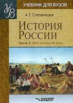История России. В 2 частях. Часть 1. XVIII - начало XX века