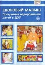 Здоровый малыш. Программа оздоровления детей в ДОУ