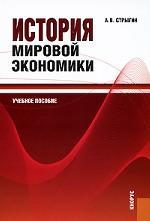 А. В. Стрыгин. История мировой экономики. Учебное пособие
