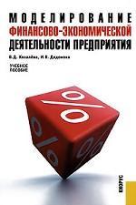 В. Д. Ковалева,И.В. Додонова. Моделирование финансово-экономической деятельности предприятия