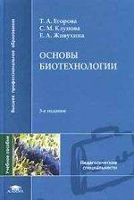 Основы биотехнологии