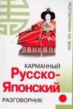 Карманный русско-японский разговорник