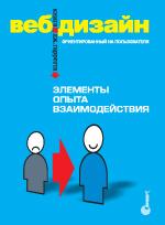 Веб-дизайн. Элементы опыта взаимодействия (файл PDF)