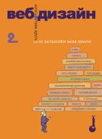 "Веб-дизайн: книга Стива Круга или ""не заставляйте меня думать!"", 2-е издание (файл PDF)"