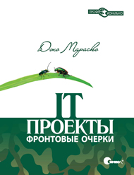 IT-проекты: фронтовые очерки (файл PDF)