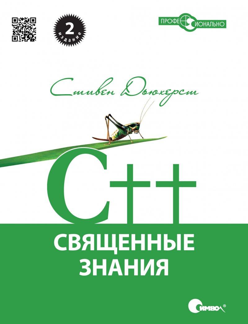 C++. Священные знания: второе издание, исправленное (файл PDF)