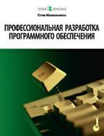 Профессиональная разработка программного обеспечения (файл PDF)