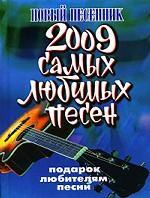 2009 самых любимых песен