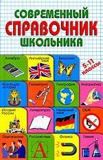Современный справочник школьника. 5-11 классы
