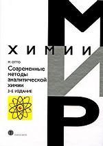 Современные методы аналитической химии. Пер.с нем