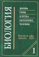 Биология. Книга 1. Учебник для медицинских вузов. 8-е издание