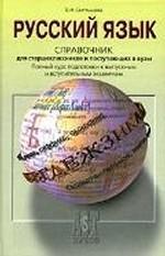 Русский язык. Справочник для старшеклассников и поступающих в вузы