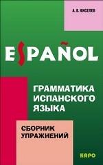 Грамматика испанского языка. Сборник упражнений.