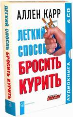 А/книга Легкий способ бросить курить (6 CD)