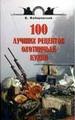 100 лучших рецептов охотничьей кухни