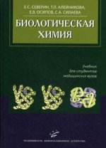 Биологическая химия, гриф УМО