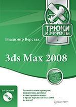3ds Max 2008. Трюки и эффекты (+DVD)