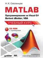 MATLAB: программирование на Visual С#, Borland JBuilder, VBA: учебный курс (+CD)