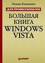 Большая книга Windows Vista