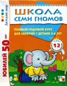 Полный годовой курс для занятий с детьми 5-6 лет. Комплект из 12 книг