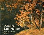 Алексей Кравченко. Пастель, акварель, рисунок. Альбом