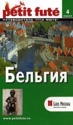 Бельгия. Путеводитель. 4-е изд