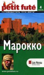 Марокко. Путеводитель. 4-е издание Скоробогатько К