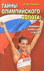Тайны олимпийского золота. Исинбаева, Дементьева и другие