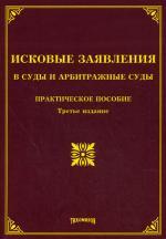 Исковые заявления в суды и арбитражные суды. 3-е издание, изм., и доп