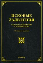 Исковые заявления. Образцы документов и комментарии. 4-е издание, доп. и перераб