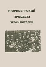 Нюрнбергский процесс. Уроки истории