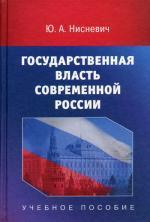 Государственная власть современной России. Учебное пособие. Гриф УМО