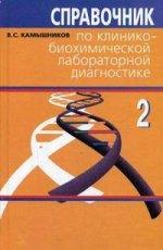 Справочник по клинико-биохимической лабораторной диагностике. В 2-х томах. Том 2