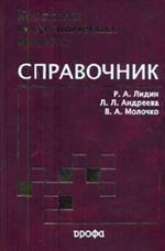 Константы неорганических веществ. Справочник. 3-е издание, стер