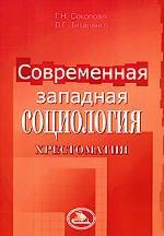 Современная западная социология. Хрестоматия