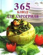 365 блюд для аэрогриля