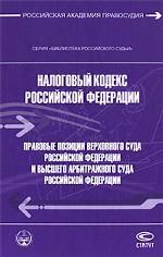 Налоговый кодекс Российской Федерации. Правовые позиции Верховного Суда Российской Федерации и Высшего Арбитражного Суда Российской Федерации