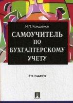 Самоучитель по бухгалтерскому учету. 4-е издание, переработанное и дополненное